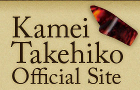 Kamei Takehiko Official Site